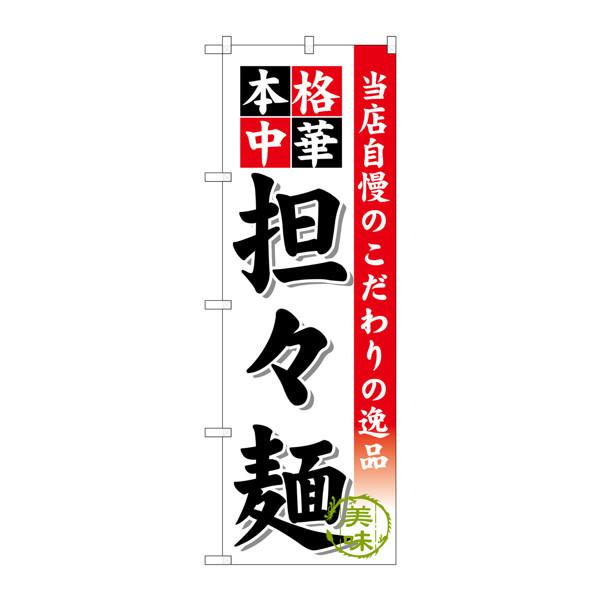 のぼり屋工房 のぼり SNB-470 担々麺 30470 (取寄品)