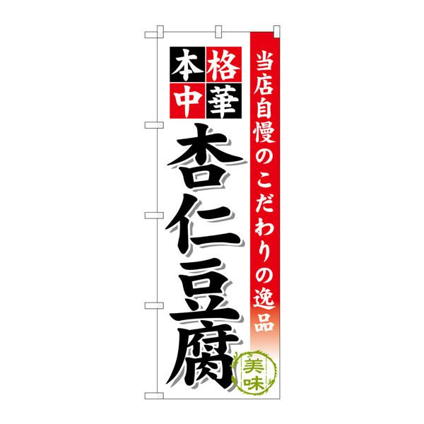 のぼり屋工房 のぼり SNB-473 杏仁豆腐 30473 (取寄品)