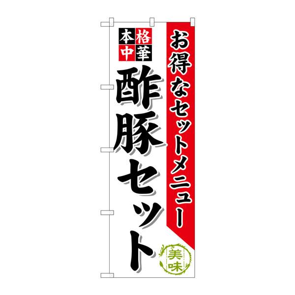 のぼり屋工房 のぼり SNB-477 酢豚セット 30477 (取寄品)