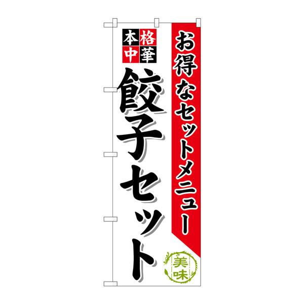 のぼり屋工房 のぼり SNB-478 餃子セット 30478 (取寄品)