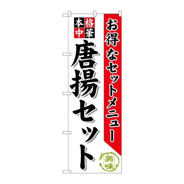 のぼり屋工房 のぼり SNB-479 唐揚セット 30479 (取寄品)