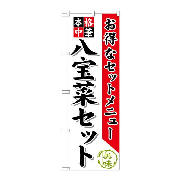 のぼり屋工房 のぼり SNB-481 八宝菜セット 30481 (取寄品)