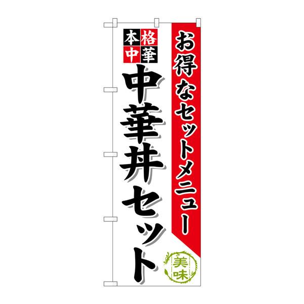 のぼり屋工房 のぼり SNB-483 中華丼セット 30483 (取寄品)
