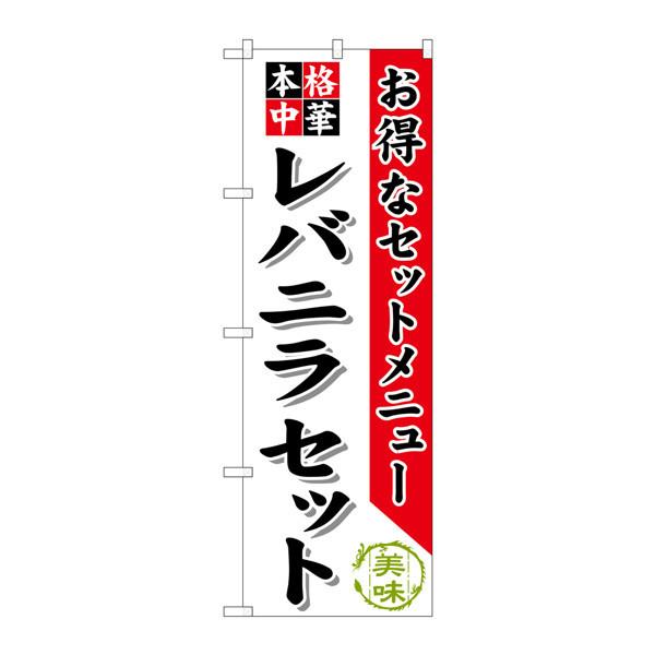のぼり屋工房 のぼり SNB-485 レバニラセット 30485 (取寄品)