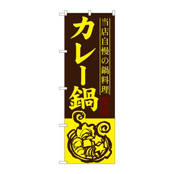 のぼり屋工房 のぼり SNB-488 カレー鍋 30488 (取寄品)