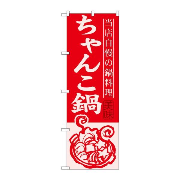 のぼり屋工房 のぼり SNB-494 ちゃんこ鍋 30494 (取寄品)
