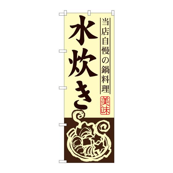 のぼり屋工房 のぼり SNB-495 水炊き 30495 (取寄品)