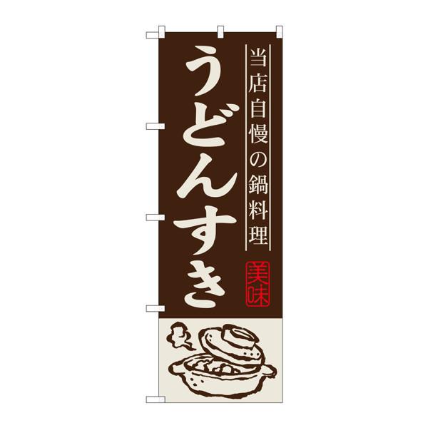 のぼり屋工房 のぼり SNB-500 うどんすき 30500 (取寄品)