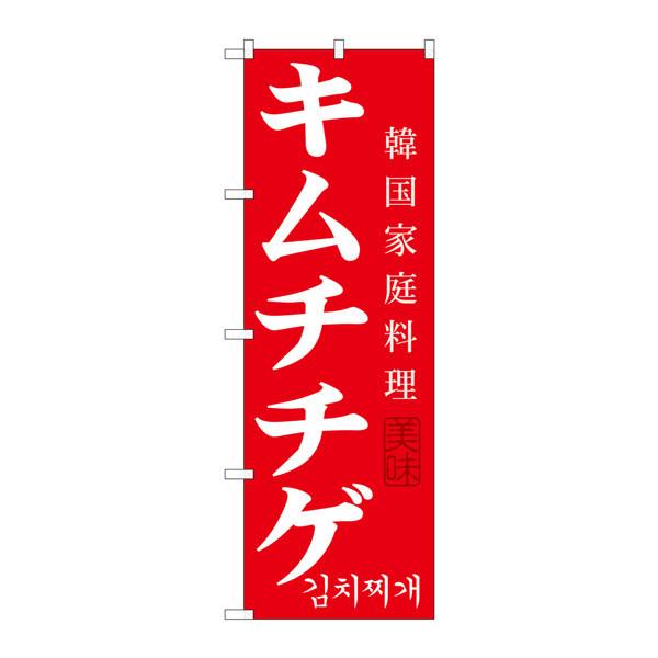 のぼり屋工房 のぼり SNB-521 キムチチゲ 30521 (取寄品)