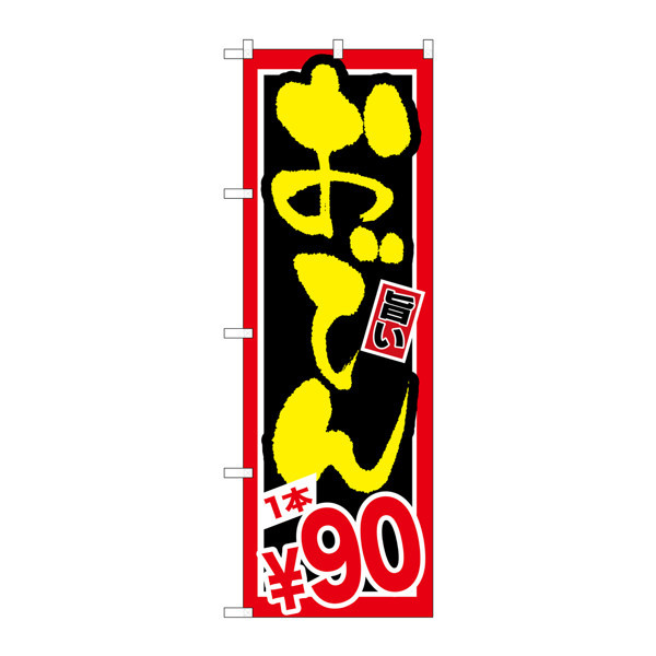 のぼり屋工房 のぼり SNB-533 おでん 1本¥90 30533 (取寄品)