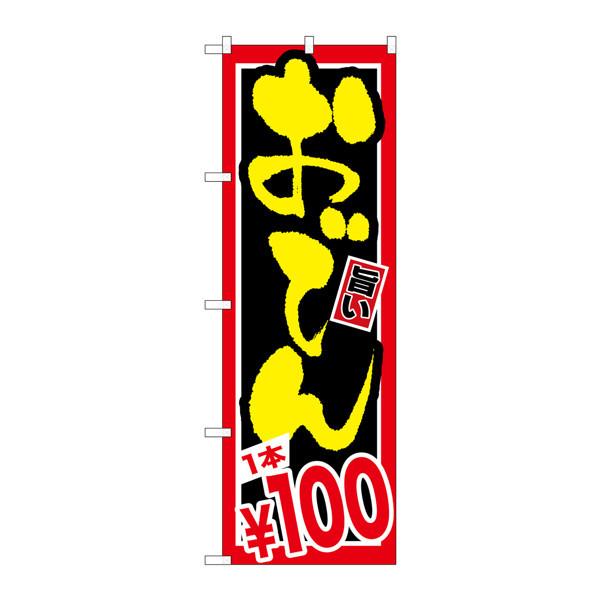 のぼり屋工房 のぼり SNB-534 おでん 1本¥100 30534 (取寄品)