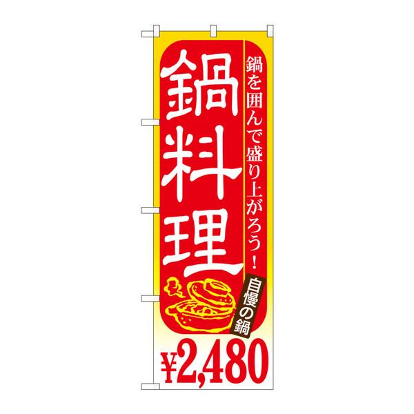 のぼり屋工房 のぼり SNB-537 鍋料理 ¥2480 30537 (取寄品)