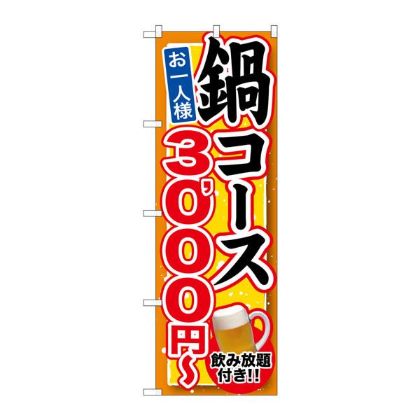 のぼり屋工房 のぼり SNB-551 鍋コース 飲み放題付 3000 30551 (取寄品)