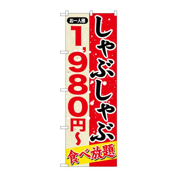 のぼり屋工房 のぼり SNB-555 しゃぶしゃぶ 1980円~ 30555 (取寄品)