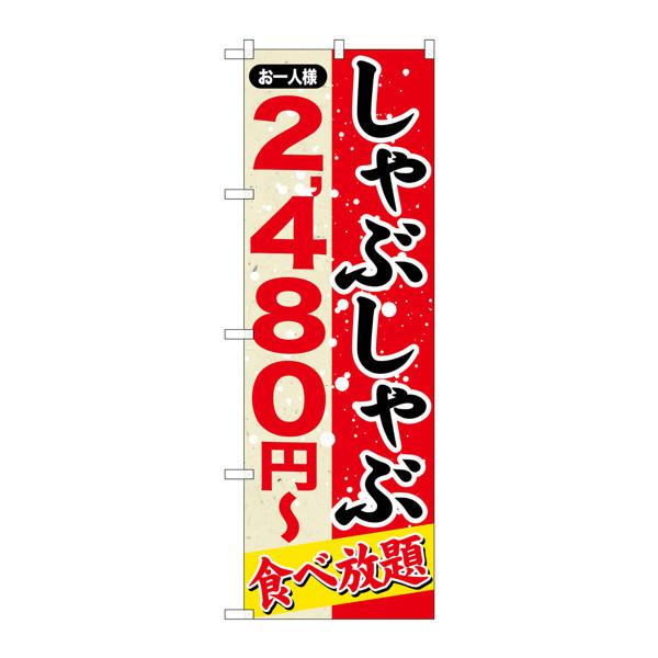 のぼり屋工房 のぼり SNB-556 しゃぶしゃぶ 2480円~ 30556 (取寄品)