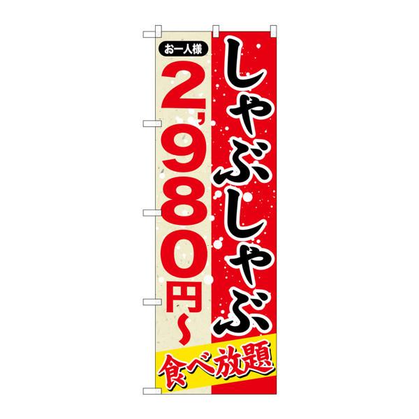 のぼり屋工房 のぼり SNB-557 しゃぶしゃぶ 2980円~ 30557 (取寄品)