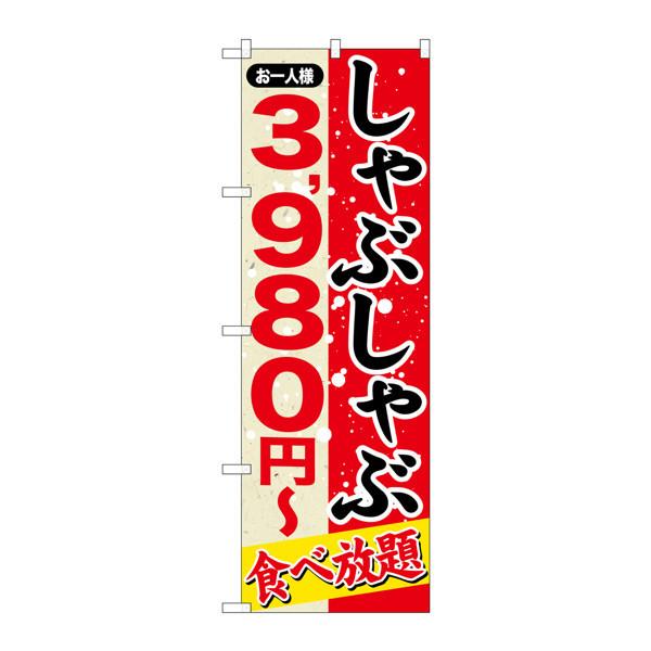 のぼり屋工房 のぼり SNB-558 しゃぶしゃぶ 3980円~ 30558 (取寄品)