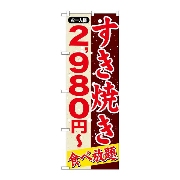 のぼり屋工房 のぼり SNB-561 すきやき 2980円~ 30561 (取寄品)