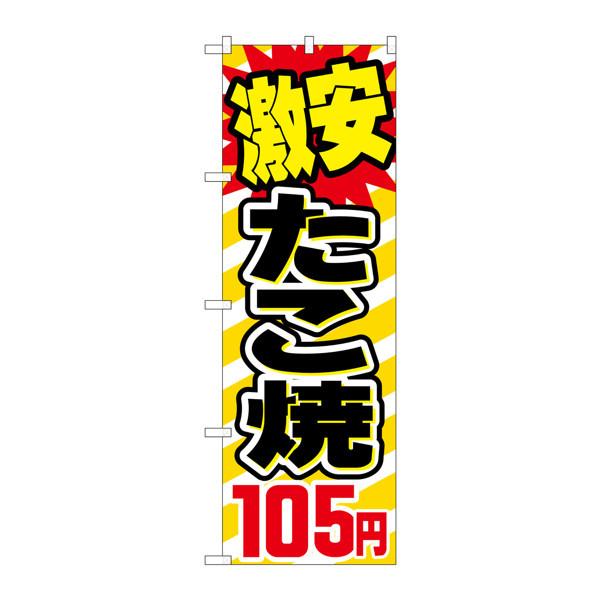 のぼり屋工房 のぼり SNB-564 激安たこ焼105円 30564 (取寄品)