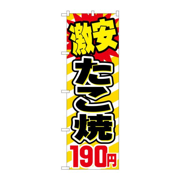 のぼり屋工房 のぼり SNB-566 激安たこ焼190円 30566 (取寄品)