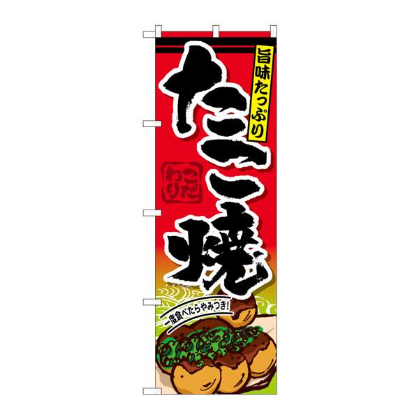 のぼり屋工房 のぼり SNB-573 たこ焼 30573 (取寄品)
