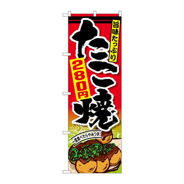 のぼり屋工房 のぼり SNB-574 たこ焼280円 30574 (取寄品)