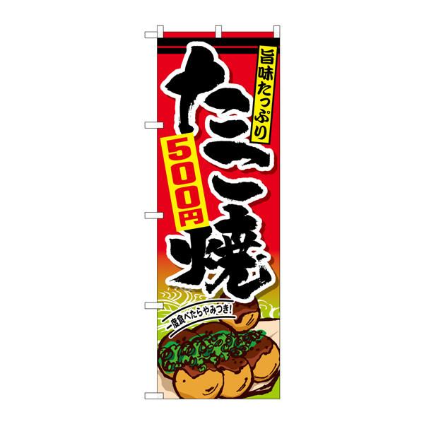 のぼり屋工房 のぼり SNB-578 たこ焼500円 30578 (取寄品)