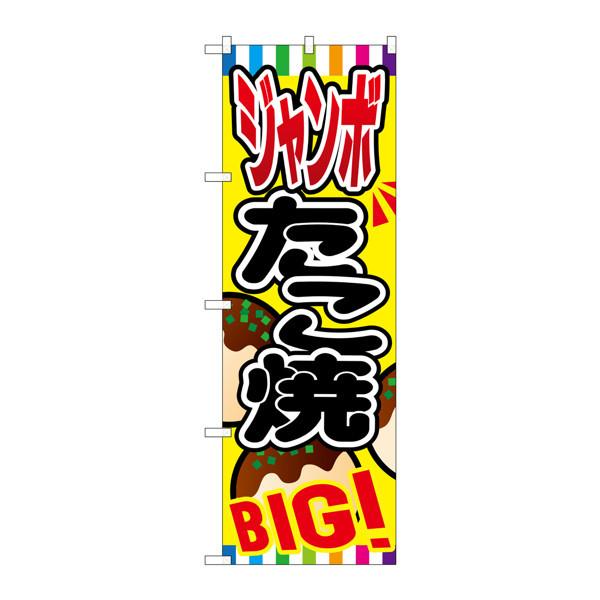 のぼり屋工房 のぼり SNB-580 ジャンボたこ焼 30580 (取寄品)