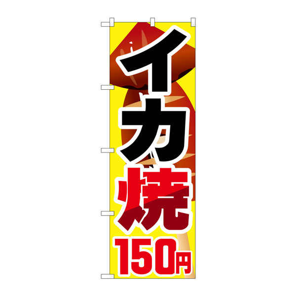 のぼり屋工房 のぼり SNB-602 イカ焼150円 30602 (取寄品)