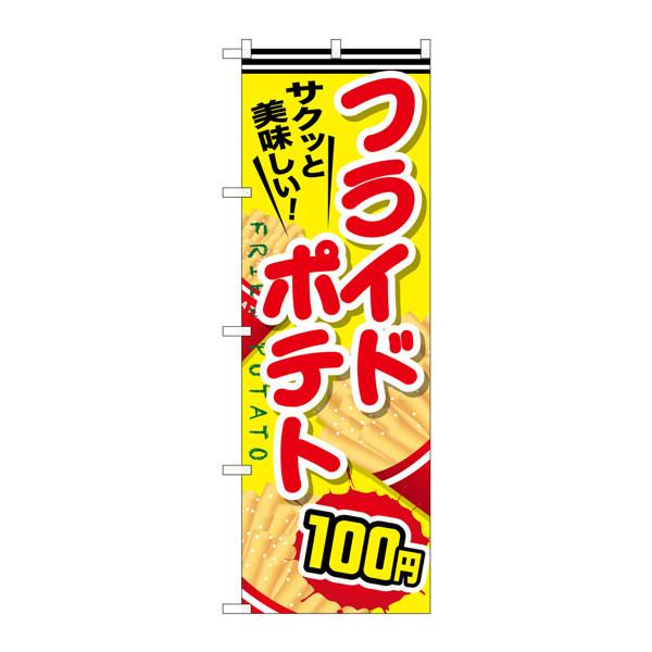 のぼり屋工房 のぼり SNB-619 フライドポテト100円 30619 (取寄品)