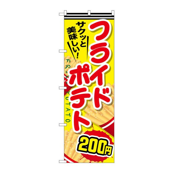 のぼり屋工房 のぼり SNB-623 フライドポテト200円 30623 (取寄品)