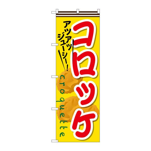 のぼり屋工房 のぼり SNB-630 コロッケ 30630 (取寄品)