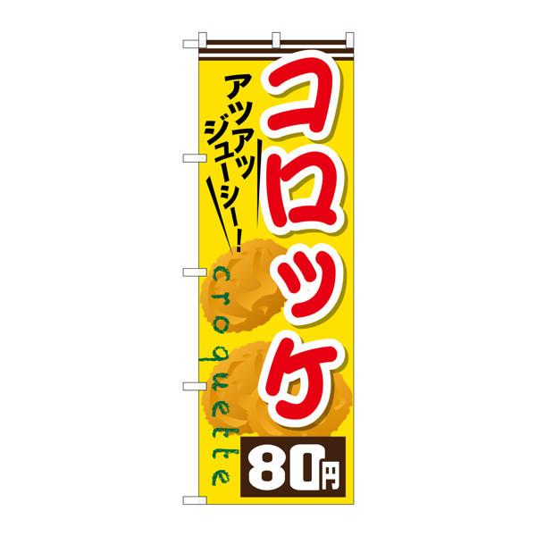 のぼり屋工房 のぼり SNB-632 コロッケ80円 30632 (取寄品)