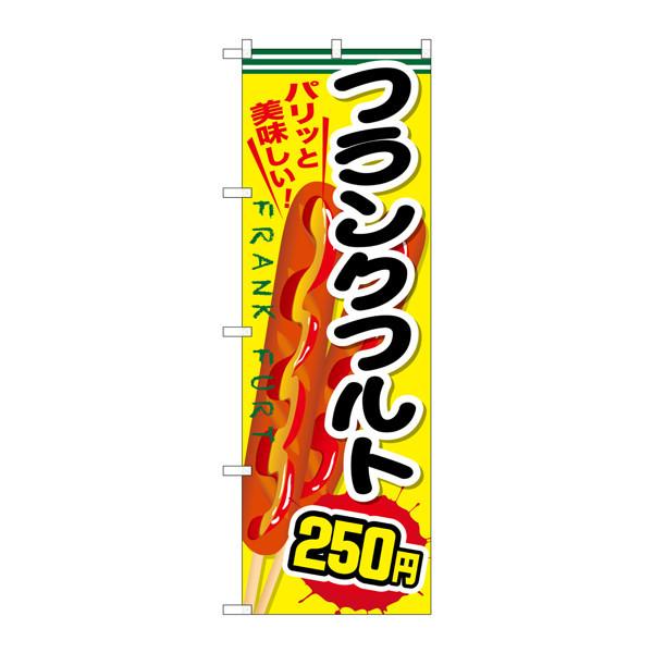 のぼり屋工房 のぼり SNB-640 フランクフルト250円 30640 (取寄品)