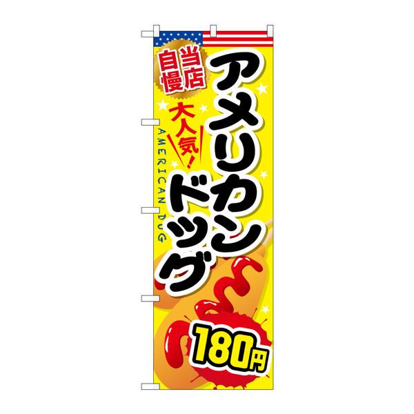 のぼり屋工房 のぼり SNB-647 アメリカンドッグ180円 30647 (取寄品)