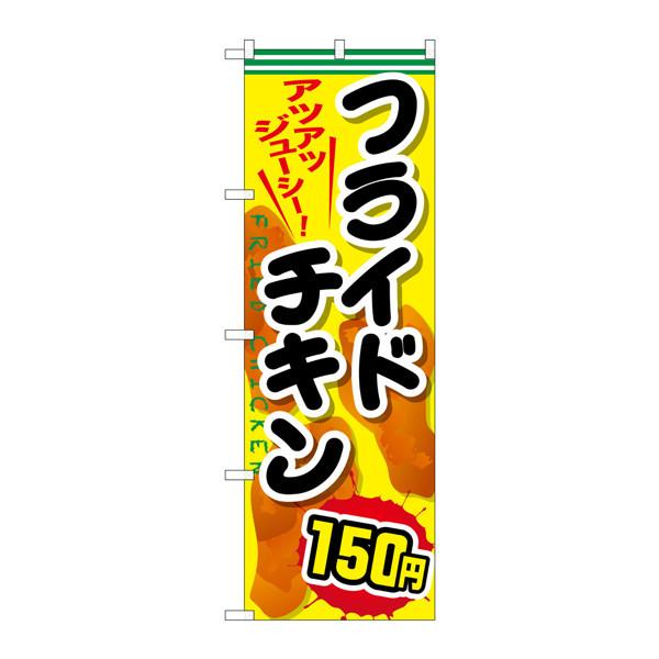 のぼり屋工房 のぼり SNB-663 フライドチキン150円 30663 (取寄品)