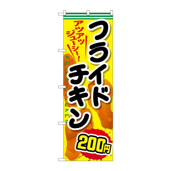 のぼり屋工房 のぼり SNB-664 フライドチキン200円 30664 (取寄品)