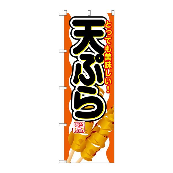 のぼり屋工房 のぼり SNB-689 天ぷら 30689 (取寄品)