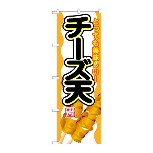 のぼり屋工房 のぼり SNB-692 チーズ天 30692 (取寄品)