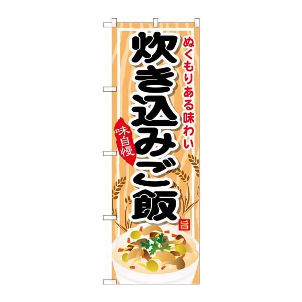 のぼり屋工房 のぼり SNB-701 炊き込みご飯 30701 (取寄品)
