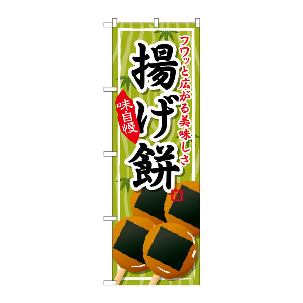 のぼり屋工房 のぼり SNB-705 揚げ餅 30705 (取寄品)