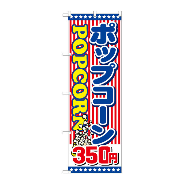 のぼり屋工房 のぼり SNB-717 ポップコーン350円 30717 (取寄品)