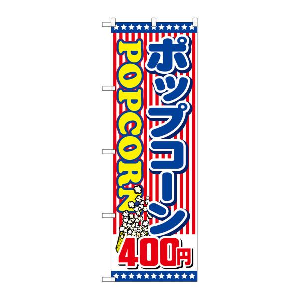 のぼり屋工房 のぼり SNB-718 ポップコーン400円 30718 (取寄品)