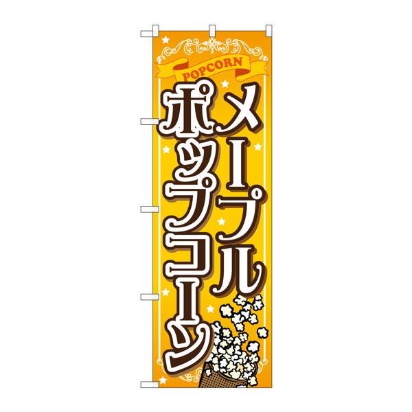 のぼり屋工房 のぼり SNB-723 メープルポップコーン 30723 (取寄品)