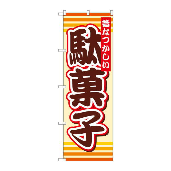 のぼり屋工房 のぼり SNB-732 駄菓子 30732 (取寄品)