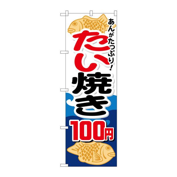 のぼり屋工房 のぼり SNB-743 たい焼き100円 30743 (取寄品)