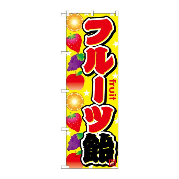 のぼり屋工房 のぼり SNB-749 フルーツ飴 30749 (取寄品)
