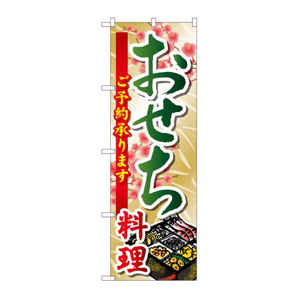 のぼり屋工房 のぼり SNB-804 おせち料理 30804 (取寄品)