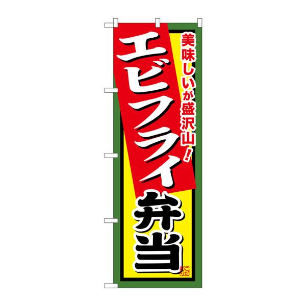 のぼり屋工房 のぼり SNB-859 エビフライ弁当 30859 (取寄品)