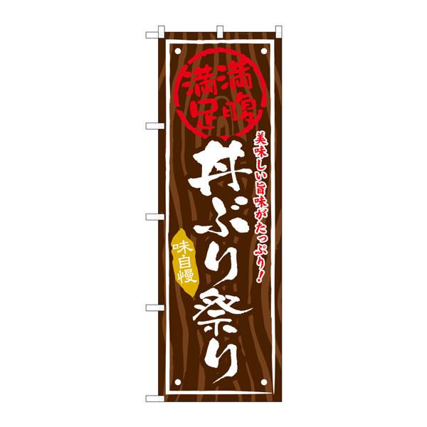 のぼり屋工房 のぼり SNB-877 丼ぶり祭り 30877 (取寄品)